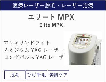 エリートMPX
